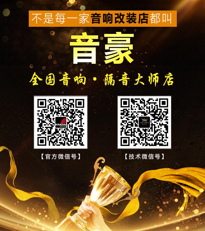 上海音豪联系方式