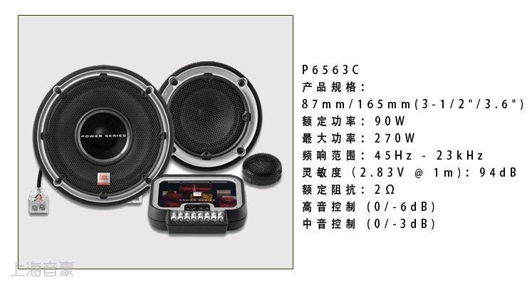 美国jbl p6563c三分频喇叭
