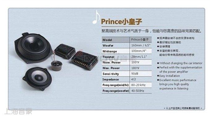 贵族2.5音箱分频电路