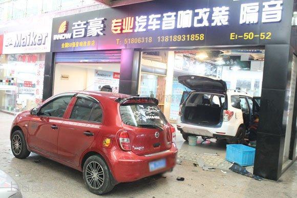 上海音豪:玛驰汽车音响改装!