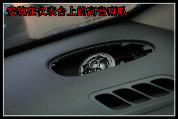 上海音豪:清晰自然----东方标致408音响改装