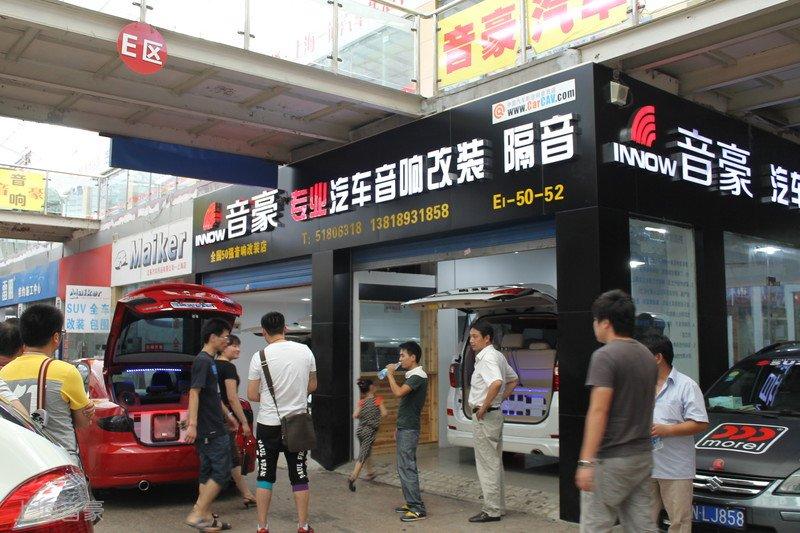 上海音豪汽车音响店面