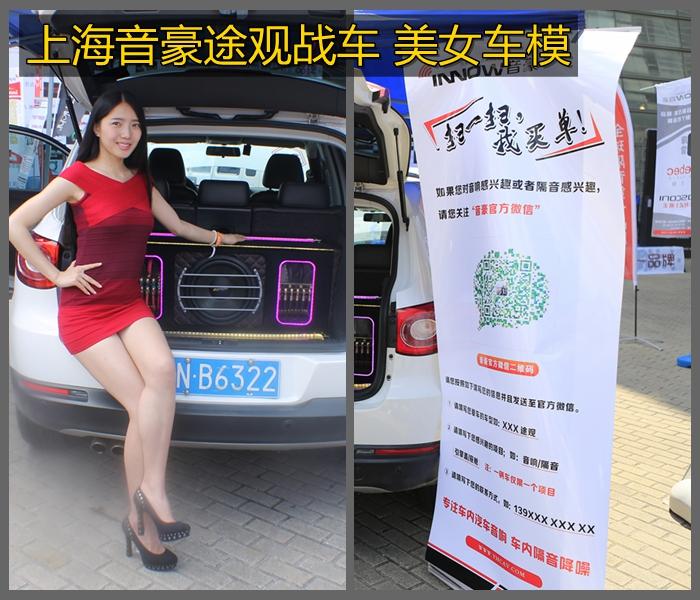 2014EMMA华东站 上海音豪 载誉而归!