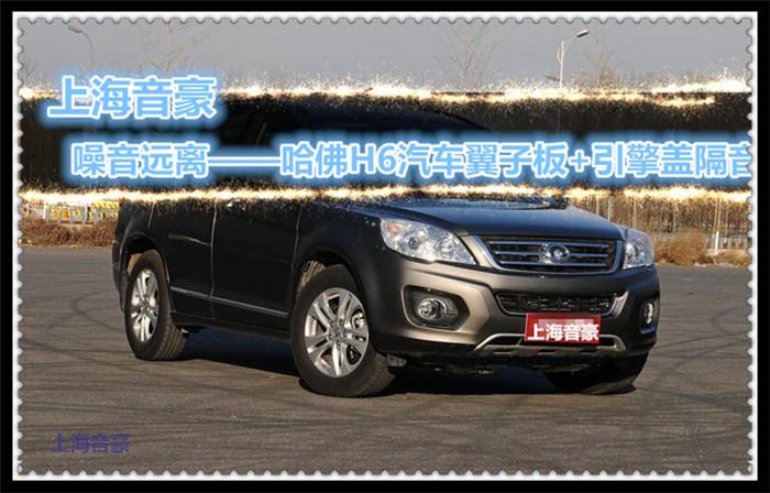 上海音豪噪音远离哈佛h6飞度翼子板+引擎盖v噪音汽车转数图片