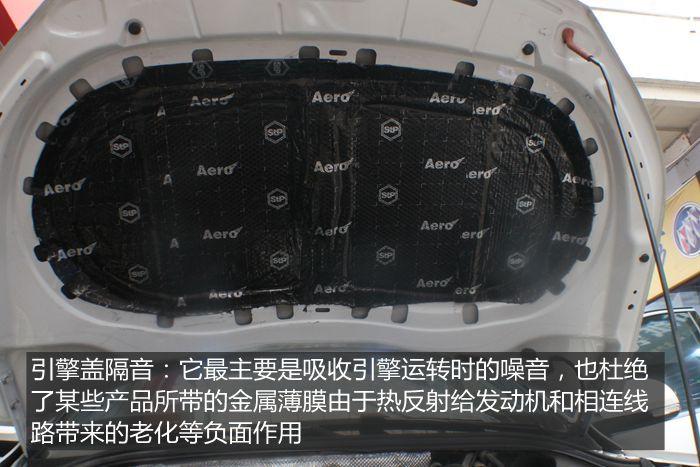 上海音豪 大众途观汽车引擎盖隔音,轻轻松松享受