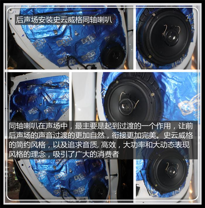 上海音豪 别克英朗汽车音响改装r6l喇叭