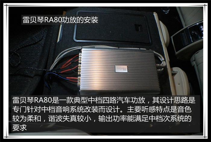 上海音豪 大众斯柯达昊锐汽车音响升级雷贝琴ra80喇叭