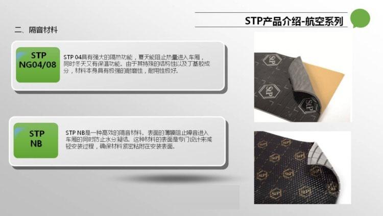 俄罗斯STP航空系列亚博体育苹果下载上海总代理 上海音豪