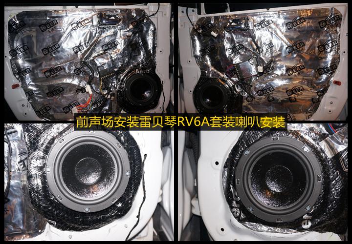 起亚狮跑音响升级材料:  前门喇叭:雷贝琴rv6a套装喇叭  后门喇叭