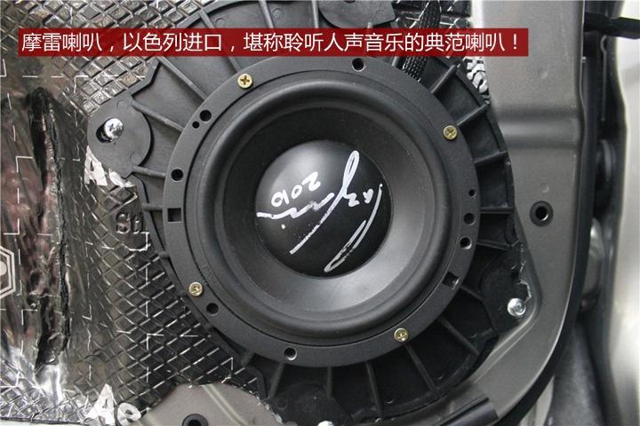 上海音豪:斯巴鲁傲虎音响改摩雷意蕾+史泰格功放+MTX功放低音